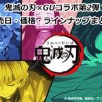 【鬼滅の刃×GU】コラボ第2弾の発売日・ラインナップ・価格まとめ