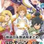 【ラスダン】放送日&放送局一覧!アニメはいつからスタート!?