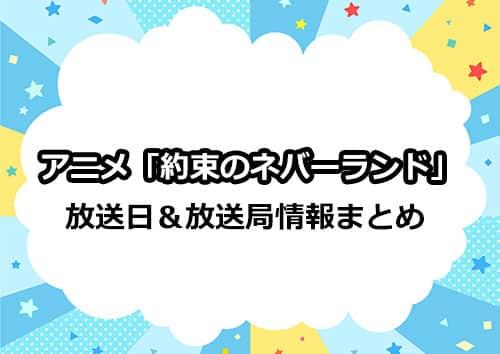 アニメ第2期「約束のネバーランド」放送日&放送局情報まとめ