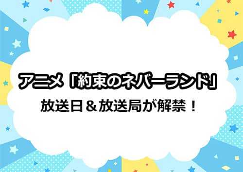 アニメ第2期「約束のネバーランド」(約ネバ)の放送日&放送局が解禁!