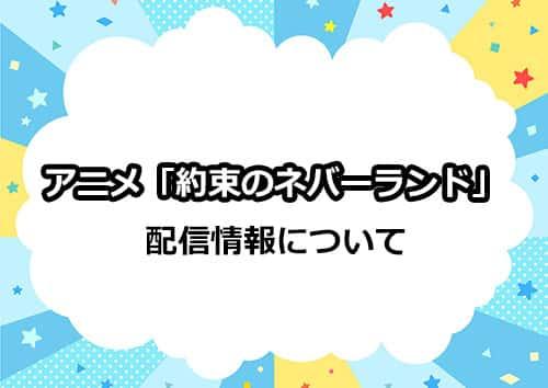 アニメ第2期「約束のネバーランド」の配信情報