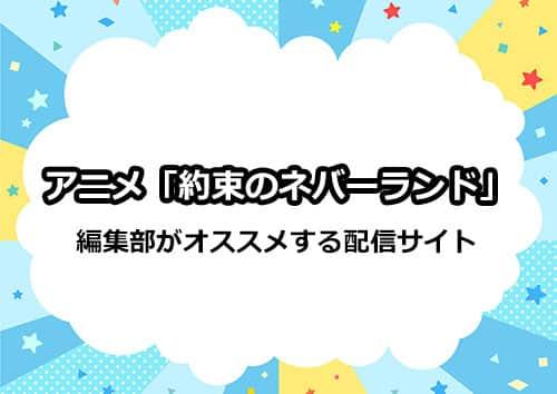 アニメ第2期「約ネバ」の視聴でオススメの配信サイト