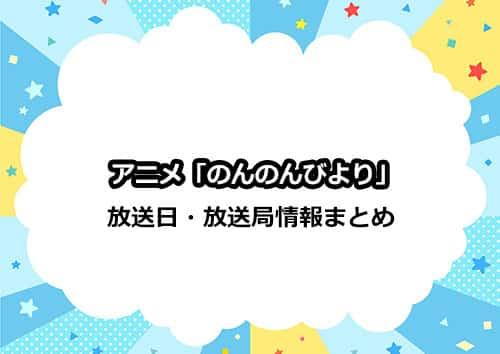 アニメ第3期「のんのんびより」の放送日・放送局情報まとめ
