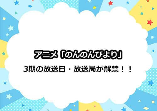 TVアニメ第3期「のんのんびより」の放送日・放送局がついに解禁