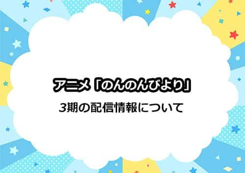 アニメ第3期「のんのんびより」の配信情報