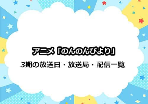 アニメ第3期「のんのんびより」の放送日・放送局一覧表
