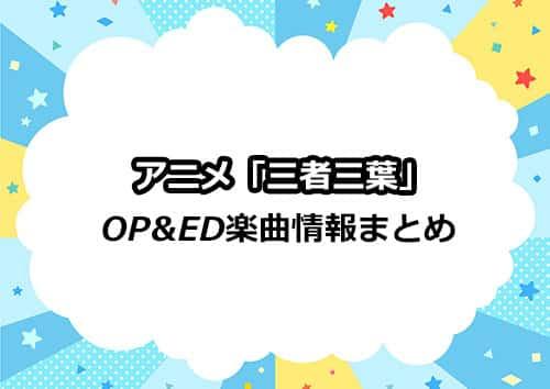 アニメ「三者三葉」OP&ED楽曲情報まとめ