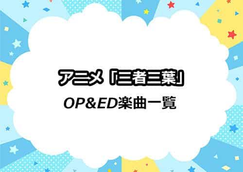 アニメ「三者三葉」のOP&ED楽曲一覧