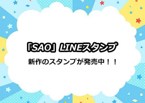 「SAO」LINEスタンプが登場!