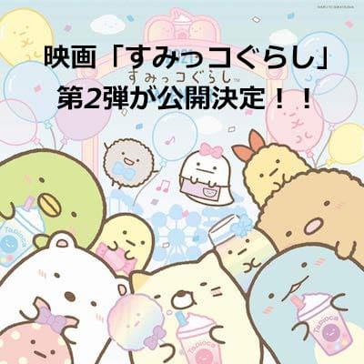 映画「すみっコぐらし」第2弾が公開決定!