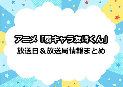 アニメ「弱キャラ友崎くん」の放送日&放送局情報まとめ
