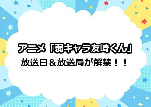 アニメ「弱キャラ友崎くん」の放送日&放送局情報が解禁!