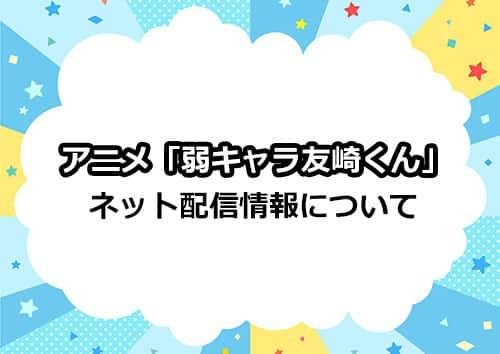 アニメ「弱キャラ友崎くん」のネット配信情報