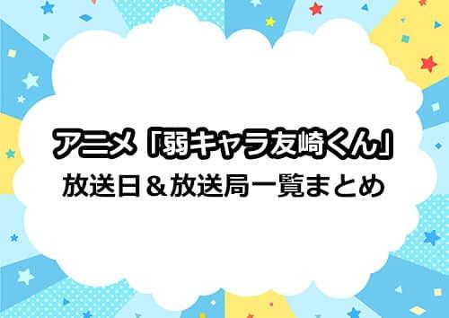 アニメ「弱キャラ友崎くん」の放送日&放送局一覧まとめ