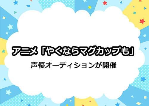 アニメ「やくならマグカップも」の声優オーディションが開催