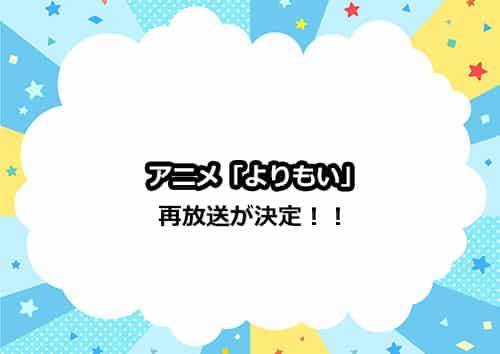 アニメ「宇宙よりも遠い場所」(よりもい)の再放送が決定!