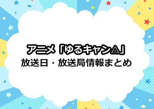 アニメ第2期「ゆるキャン」の放送日・放送局情報まとめ