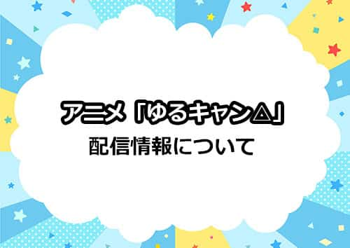 アニメ第2期「ゆるキャン」の配信情報