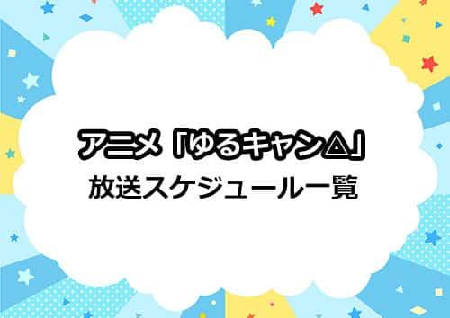アニメ第2期「ゆるキャン」の放送日・放送局スケジュール一覧
