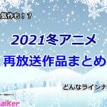 【2021冬アニメ】再放送アニメ一覧!1月より放送開始の作品まとめ