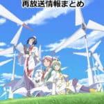 【ARIA】アニメ再放送情報!シリーズ別のスケジュール一覧
