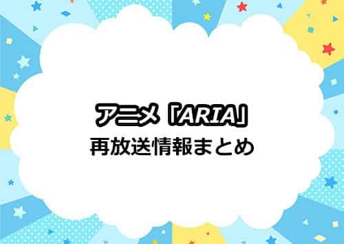 アニメ「ARIA」(アリア)の再放送情報まとめ