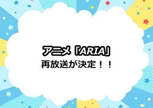アニメ「ARIA(アリア)」の再放送が決定!