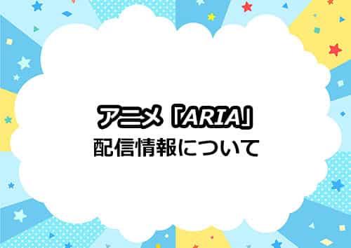 アニメ「ARIA(アリア)」の配信情報