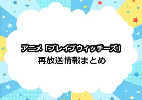 アニメ「ブレイブウィッチーズ」の再放送情報まとめ