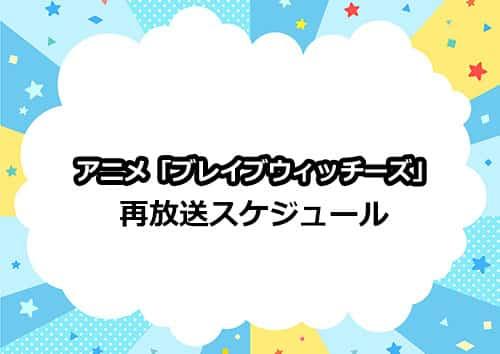 アニメ「ブレイブウィッチーズ」の再放送スケジュール一覧