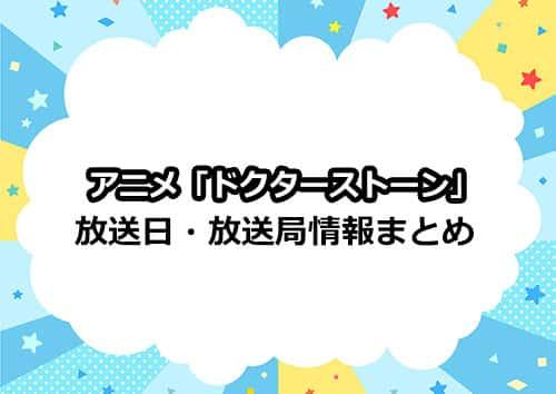 アニメ第2期「ドクターストーン」の放送日・放送局情報まとめ