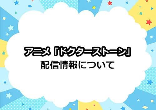 アニメ第2期「ドクターストーン」の配信情報