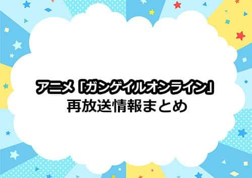 アニメ「ガンゲイルオンライン」の再放送情報まとめ