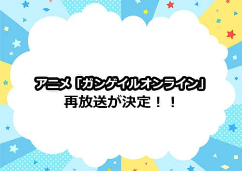 アニメ「ガンゲイル・オンライン」の再放送が決定!