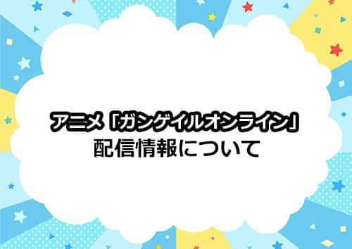 アニメ「ガンゲイルオンライン」の配信情報