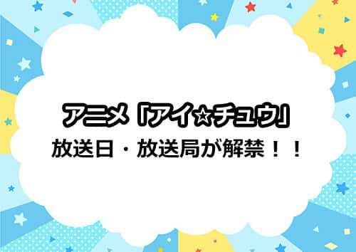 アニメ「アイチュウ」の放送日・放送局がついに解禁