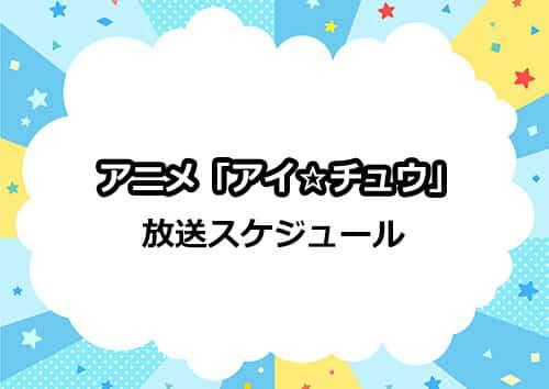 アニメ「アイチュウ」の放送日・放送局スケジュール一覧