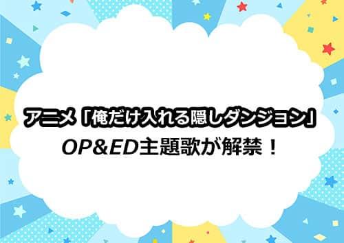 アニメ「俺だけ入れる隠しダンジョン」のOP&ED楽曲情報が解禁!