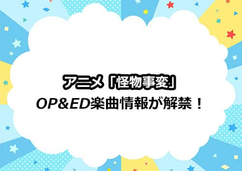 アニメ「怪物事変」のOP&ED楽曲情報が解禁