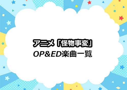 アニメ「怪物事変」のOP&ED楽曲一覧