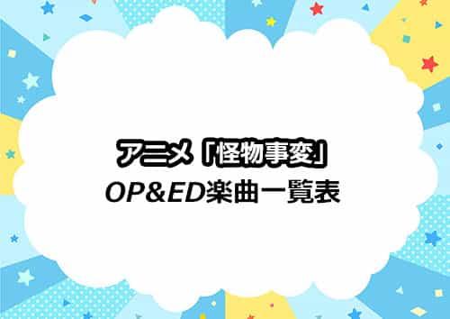 アニメ「怪物事変」のOP&ED楽曲一覧表