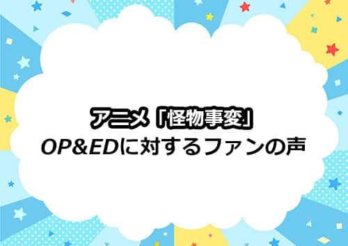 アニメ「怪物事変」のOP&ED楽曲に対するファンの反応