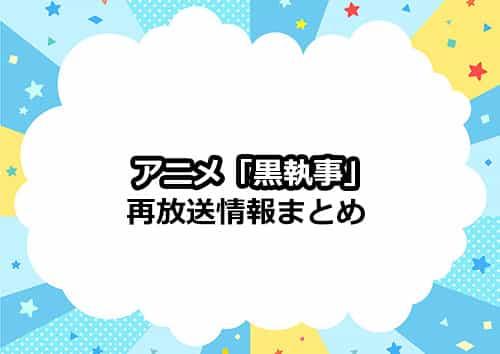 アニメ「黒執事」の再放送情報まとめ