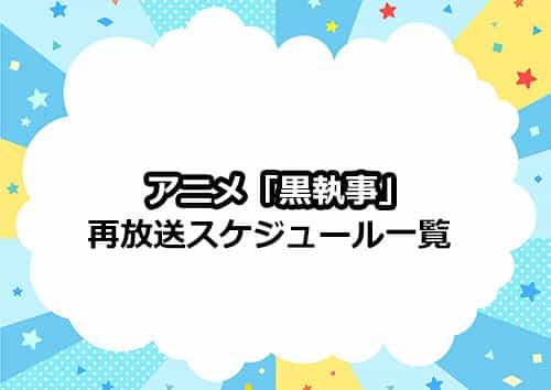 アニメ「黒執事」の再放送スケジュール一覧