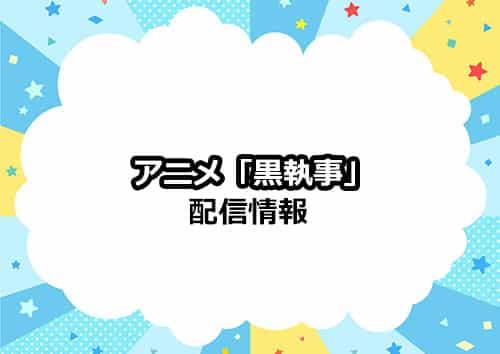 アニメ「黒執事」の配信情報