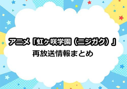 アニメ『ラブライブ!虹ヶ咲学園(ニジガク)』の再放送情報まとめ