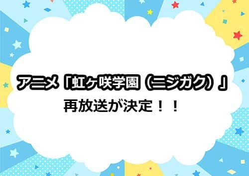 アニメ「ラブライブ!虹ヶ咲学園スクールアイドル同好会」の再放送が決定!