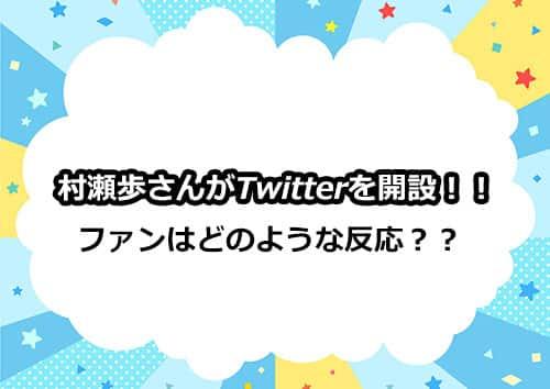 村瀬歩さんのツイッター開設に対するファンの反応とは?