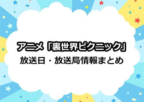 アニメ「裏世界ピクニック」の放送日・放送局情報まとめ