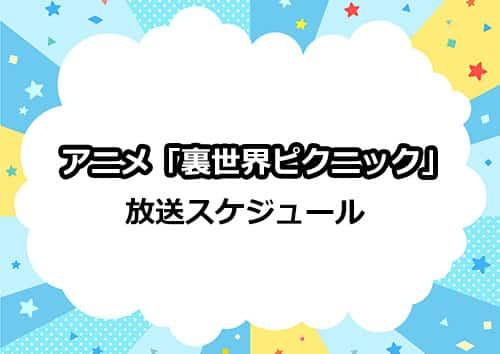 アニメ「裏世界ピクニック」の放送日・放送局スケジュール一覧
